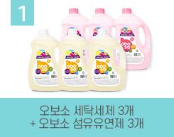 포인트만점-1:오보소세탁세제3개+오보소섬유유연제3개
