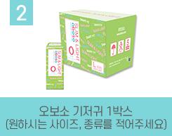 포인트만점-2:오보소기저귀1박스(사이즈,종류 자유선택)
