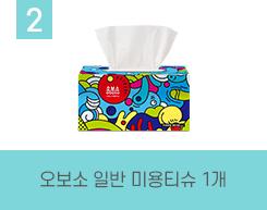 포인트이천점-2:샘플박스(기저귀샘플+휴대용물티슈2팩)
