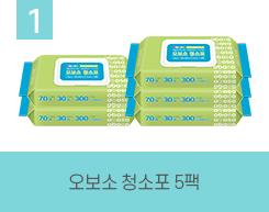 포인트육천점-1:오보소청소포5팩